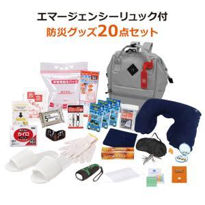 エマージェンシーリュック 20点セット ER-80(防災セット 非常持出 緊急時 防災用品)|bousaikeikaku