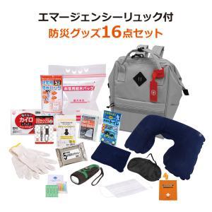 エマージェンシーリュック 16点セット ER-100(防災セット 非常持出 緊急時 防災用品)|bousaikeikaku