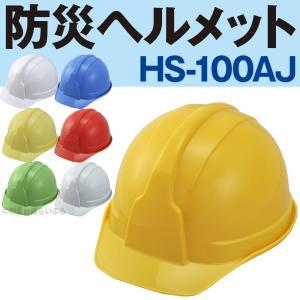 防災 ヘルメット  SS-100型 HS-100AJZ ライナー無し(防災グッズ、防災用、安全、避難ヘルメット) bousaikeikaku