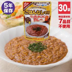 (非常食 保存食 防災食)そのまんまOKカレー 甘口×30袋