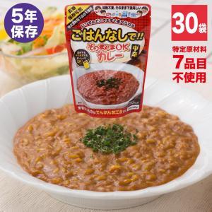 (非常食 保存食 防災食)そのまんまOKカレー 中辛×30袋