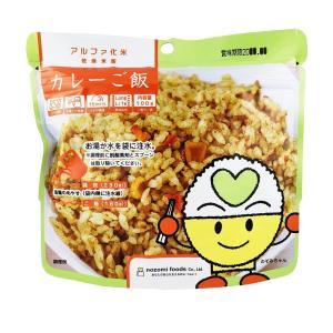 《限定セール》 アルファ化米 保存食 カレーご飯 希望食品|bousaikeikaku