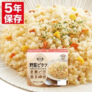 非常食 アルファ米 安心米 野菜ピラフ(防災グッズ ご飯 保存食)|bousaikeikaku