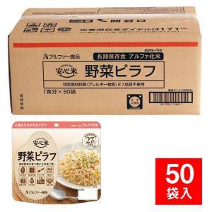 安心米(アルファ化米)個食 野菜ピラフ 50袋入 (非常食 保存食 5年保存 アルファ―食品)|bousaikeikaku