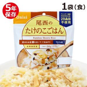 尾西食品 アルファ米 尾西のたけのこごはん(非常食・保存食・5年保存)|bousaikeikaku