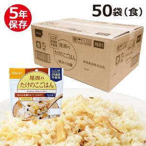 尾西のアルファ米 スタンドパック たけのこごはん 50食(袋) (非常食・保存食)|bousaikeikaku