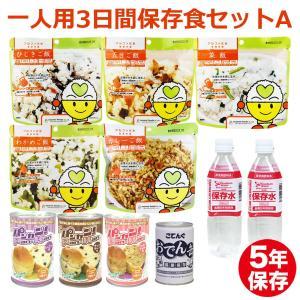 非常食セット 一人用3日間保存食セットA(防災 備蓄 防災グッズ 5年保存)|bousaikeikaku