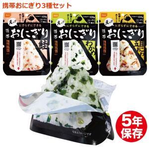 非常食 携帯おにぎり 長期保存対応 3種セット 5年保存  尾西食品 アルファ米 鮭 わかめ 五目おこわ|bousaikeikaku