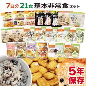 非常食 7日分 基本 非常食セット B 21食 21種類(防災セット 防災用品 保存食 家族 災害 ...