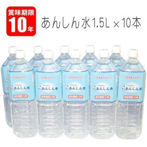 10年保存水 あんしん水 1.5リットル10本セット(1.5...