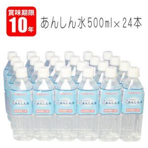 10年保存水 あんしん水 500ml 24本セット(非常食 ...