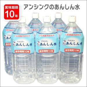 10年保存水 あんしん水 2リットル6本セット(2L 非常食 防災グッズ)