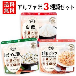アルファ米3種類1日分セット(防災グッズ 防災セット 非常食...