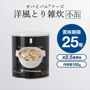 25年備蓄できる非常食 サバイバルフーズ・シリーズの小缶(2号缶)「洋風とり雑炊(チキンリゾット)」...