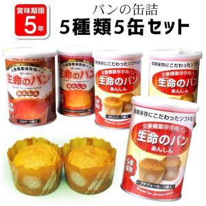 生命のパン バラエティ豊かな全5種類5缶コンプリートセット(...