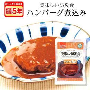 美味しい防災食 ハンバーグ煮込み(賞味期限5年6ヶ月保存 防...