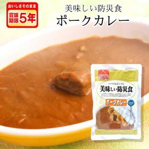 美味しい防災食 ポークカレー(賞味期限5年6ヶ月保存 防災グ...