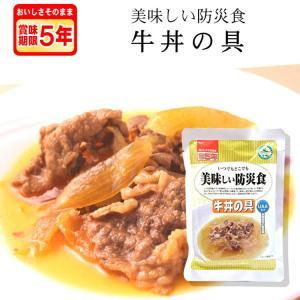 美味しい防災食 牛丼の具(賞味期限5年6ヶ月保存 防災グッズ...
