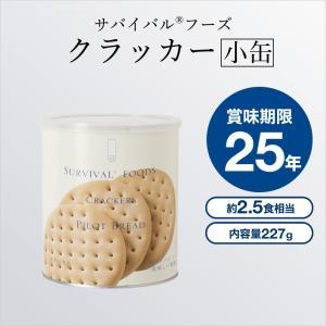 サバイバルフーズ クラッカー 2&ハーフ 小缶224g(防災...