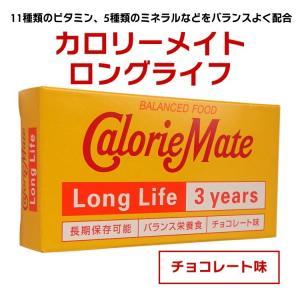 カロリーメイトロングライフ 2本入 チョコレート味(賞味期限...