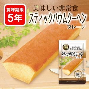 美味しい非常食 『スティックバウムクーヘン プレーン』(賞味...