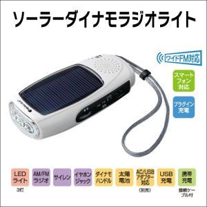 ソーラーダイナモラジオライト 7100(防災グッズ 防災セッ...
