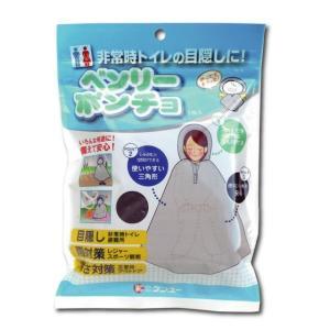 ベンリーポンチョ(防災グッズ 防災セット 非常用持ち出し袋 ...