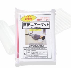 簡便エアーマット(防災グッズ 防災セット エアマット キャン...