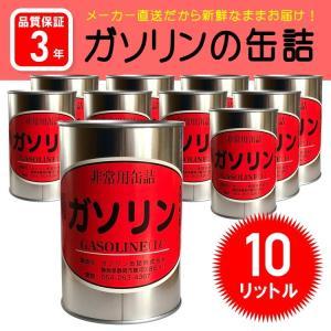 レギュラーガソリンの缶詰10リットル(1リットル×10缶)ガ...