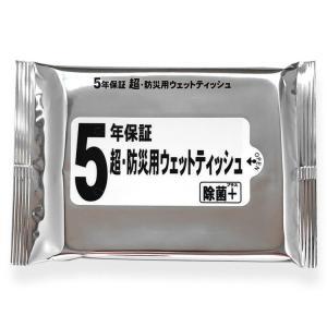 超・防災ウェットティッシュ20枚入(日本製 除菌 お手拭き ...