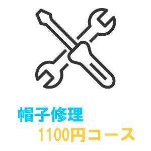 (帽子の修理・加工)1080円でできる簡単お直し 1cm程度...