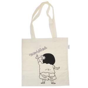 クレヨンしんちゃん:エコマーク付きコットンバッグ/ナンバーワン/メンズ&レディース/ファッション エコバッグ|boushikaban