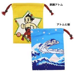 鉄腕アトム:シャンタンきんちゃくポーチ/雑貨 和風巾着袋|boushikaban