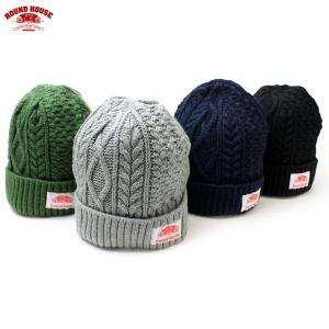 ROUND HOUSE(ラウンドハウス):ケーブル ワッチ/メンズ&レディース/ファッション ニットキャップ 帽子|boushikaban