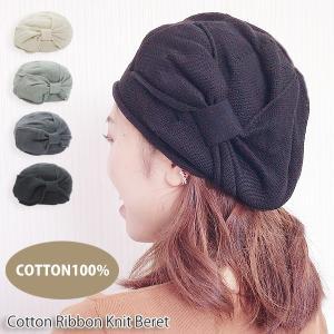 ベレー帽 春 夏 リボン コットン 医療用帽子 おしゃれ