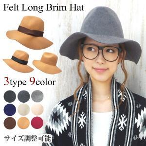 メンズ レディース 中折れ帽 つば広ハット 大きいサイズ 秋冬 フェルトロングブリムハット 帽子