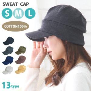 綿100%のスウェット素材が柔らかい肌ざわり。 サイズもS・M・Lがあり、頭の小さい人から大きい人ま...