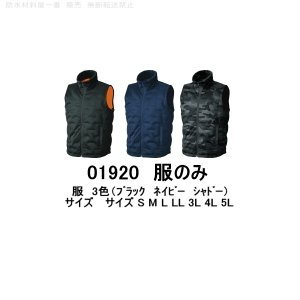 ヒータ―ベスト ヒートべスト 服のみ シンメン 01920 電熱ウエア 防寒着|bousui-must