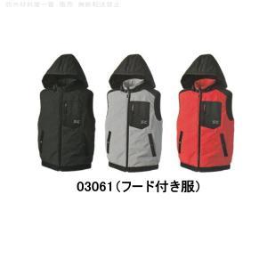 ヒータ―ベスト ヒートべスト 服のみ シンメン 03061 電熱ウエア 防寒着|bousui-must