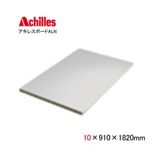 2枚以上大幅割引します 断熱材 アキレスボードALN 10×910×1820mm 3×6尺 JIS認証品 硬質ウレタンフォーム 断熱ボード 高断熱 耐熱性 高気密 結露防止 bousui-must
