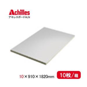 断熱材 アキレスボードALN 10×910×1820mm JIS認証品 10枚/ケース 3×6尺 硬質ウレタンフォーム 断熱ボード 高断熱 耐熱性 高気密 結露防止 bousui-must