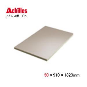 2枚以上大幅割引します 断熱材 アキレスボードPE 50×910×1820mm 3×6尺 JIS認証品 硬質ウレタンフォーム 断熱ボード 高断熱 耐熱性 高気密 結露防止 bousui-must