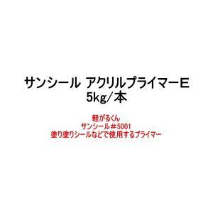 サンシール アクリルプライマーE 服部商店 5kg/本 黄色 白色|bousui-must