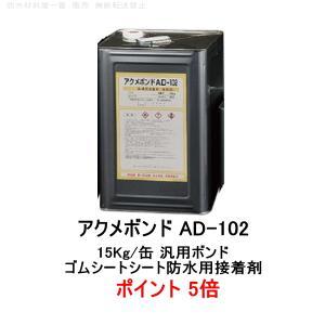 ポイント5倍還元 ニッタ アクメボンドAD-102 15kg/缶 ニッタ化工 加硫ゴム系シート防水材 bousui-must