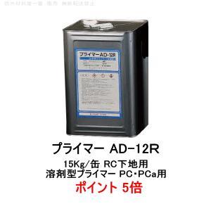 ポイント5倍還元 ニッタ プライマー AD-12R 15kg/缶 RC下地用 ニッタ化工 溶剤型プライマー bousui-must