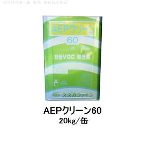 AEPクリーン60 aep塗装 スズカファイン 白 20kg/缶 アクリルエマルジョンペイント 水性塗料|bousui-must