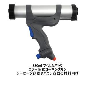 コ―キングガン PCCOX エアーフロー3 330ml フィルムパック 100PSI 1丁/箱 AF3330S エアー圧式 ピーシーコックス|bousui-must