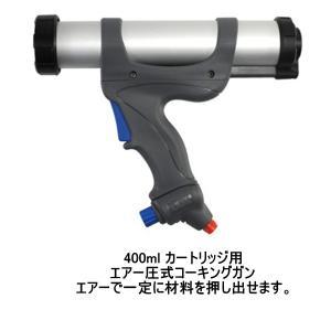 PCCOX エアーフロー3 400ml カートリッジ 100PSI 1丁/箱 AF3400C コ―キングガン エアー圧式 ピーシーコックス|bousui-must