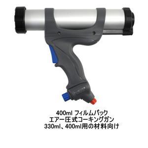 PCCOX エアーフロー3 400ml フィルムパック 100PSI 1丁/箱 AF3400S コ―キングガン エアー圧式 ピーシーコックス|bousui-must