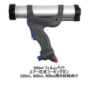 PCCOX エアーフロー3 600ml フィルムパック 100PSI 1丁/箱 AF600S コ―キングガン エアー圧式 ピーシーコックス|bousui-must